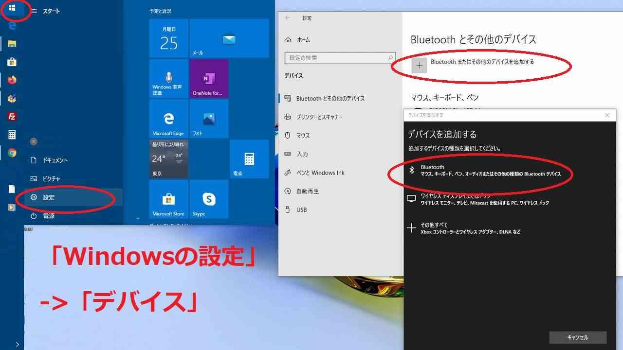 Windows10のBluetooth設定
