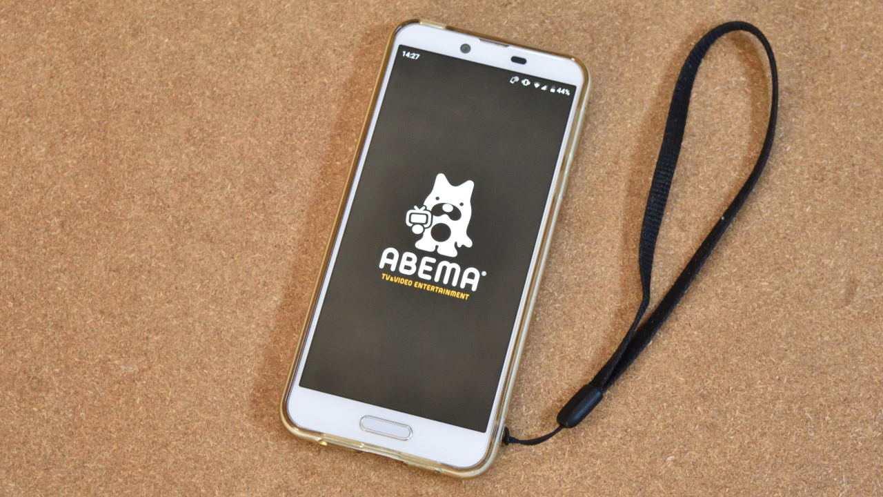 abemaTVアプリ起動画面