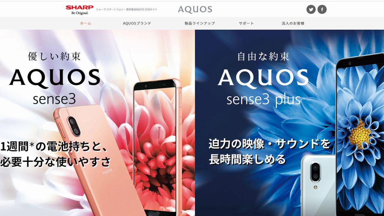 AQUOSsense紹介サイト