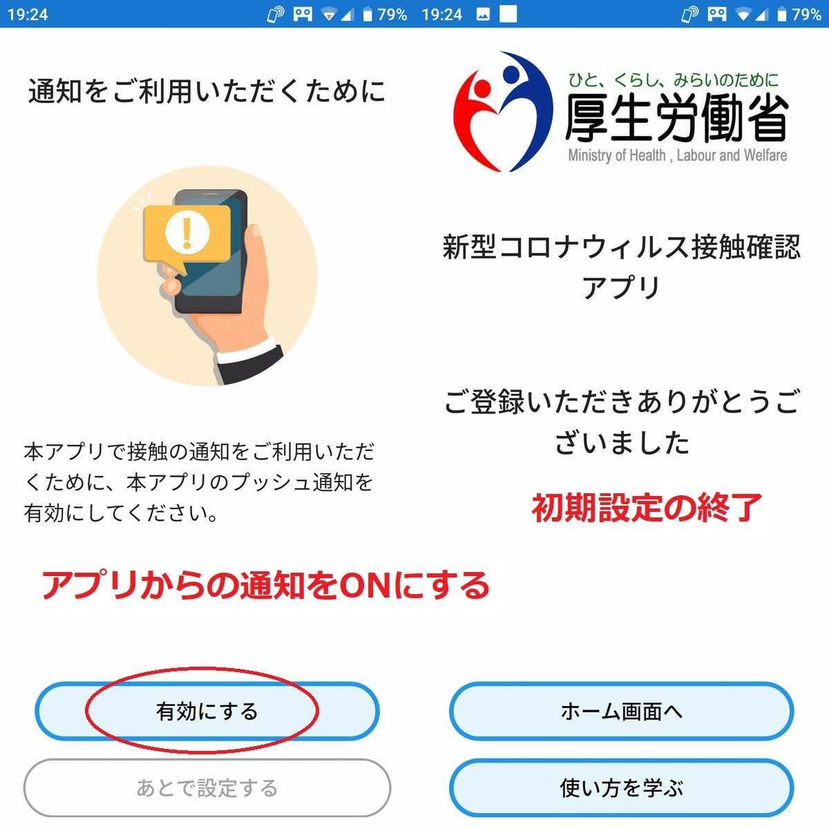 接触確認アプリの初期設定画面