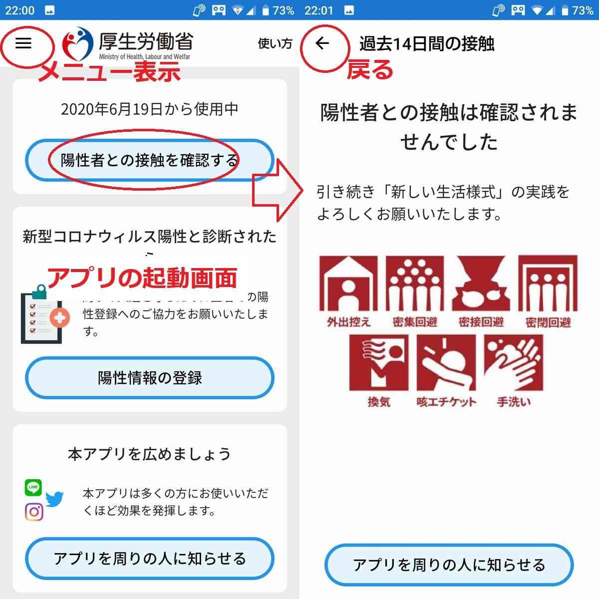 接触確認アプリの起動画面と情報確認画面