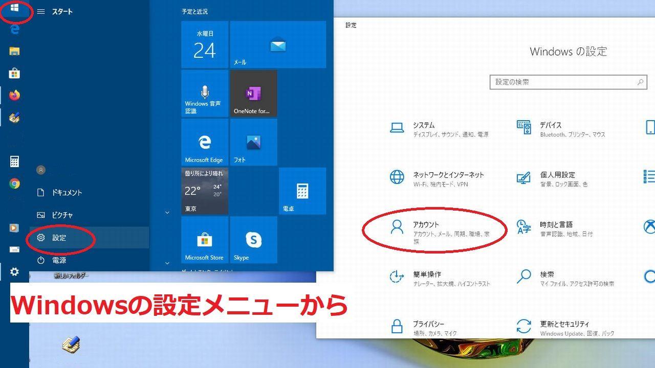 Windowsの設定メニュー画面