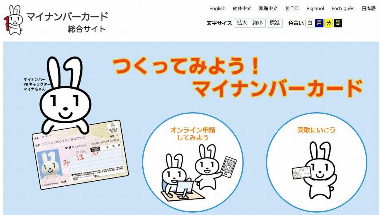 マイナンバーカード総合サイトトップページ