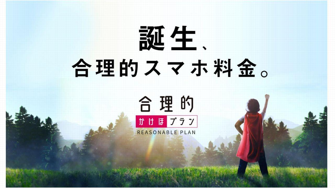 日本通信SIM公式サイト