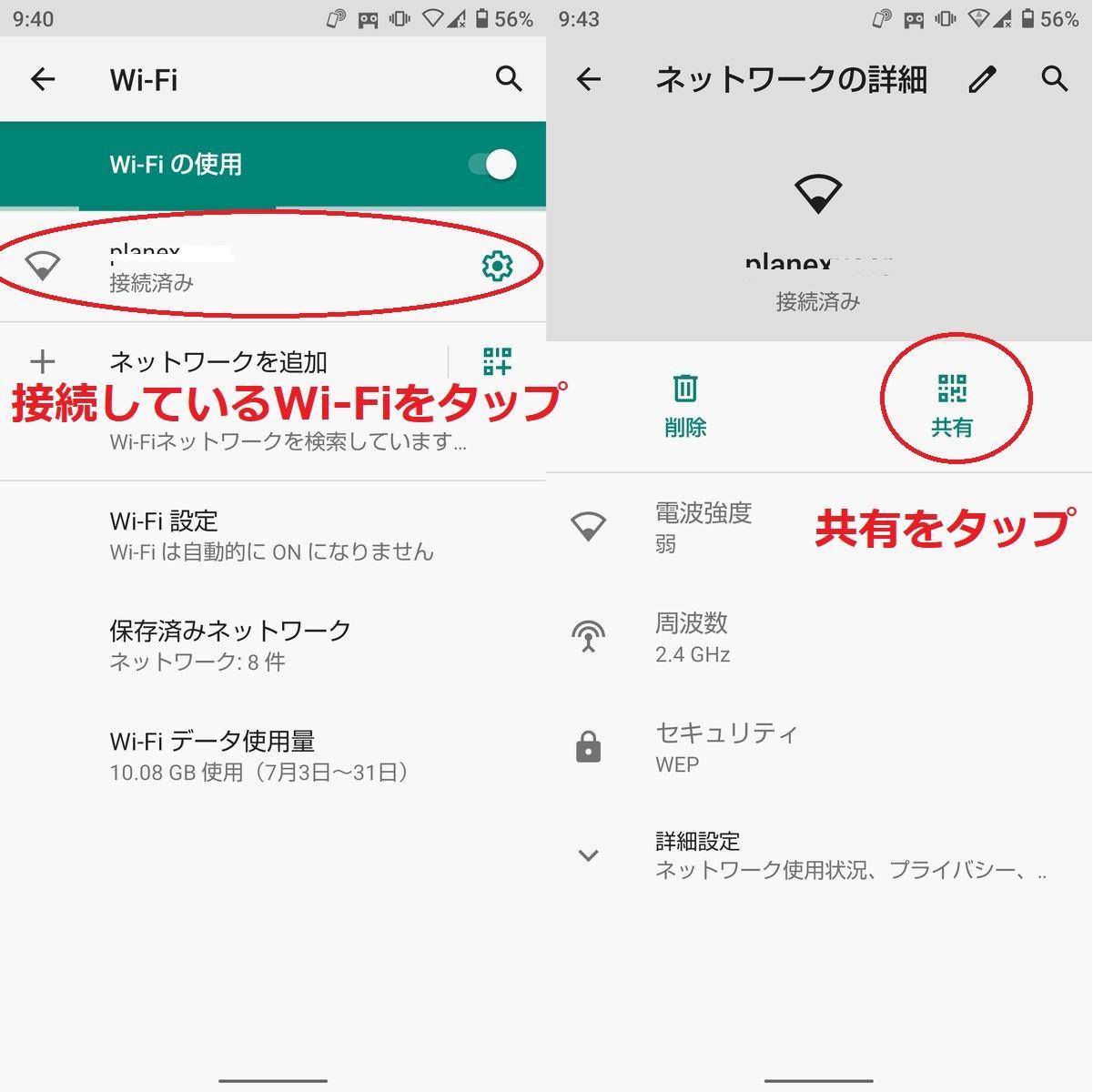 Wi-Fi設定画面からQRコードの表示