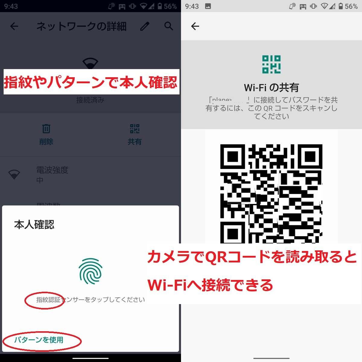 Wi-FiのQRコード表示画面