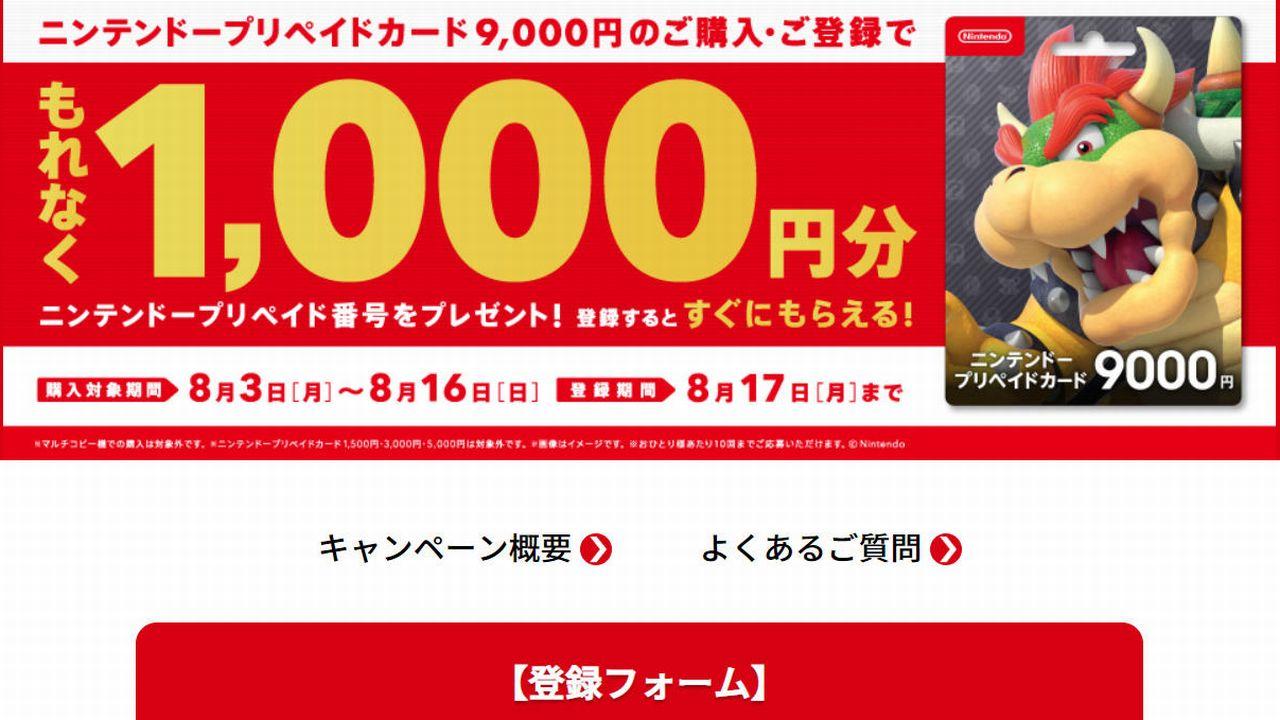 ニンテンドープリペイドカードキャンペーンサイト