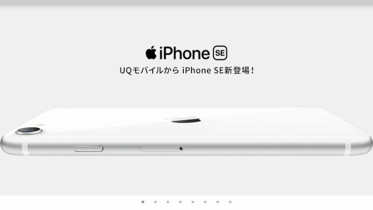 UQモバイル公式サイト