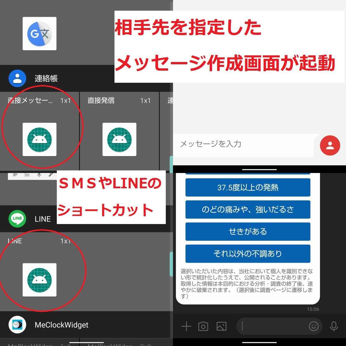 SMSやLINEのショートカット