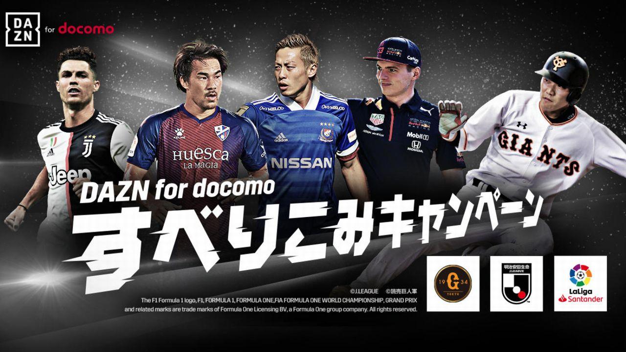 DAZN for docomo公式サイト