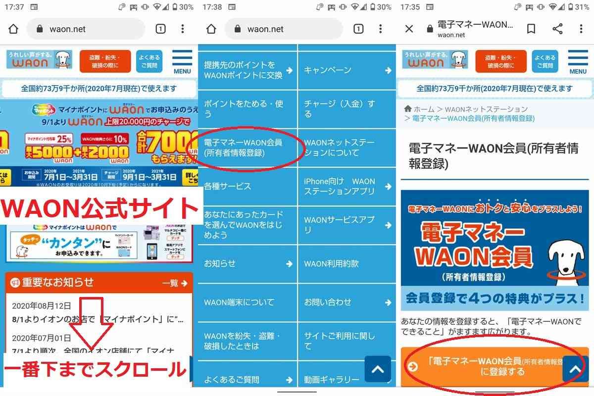 WAON公式サイト