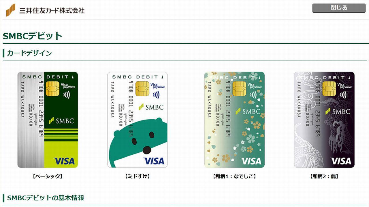 SMBCデビットカードデザイン