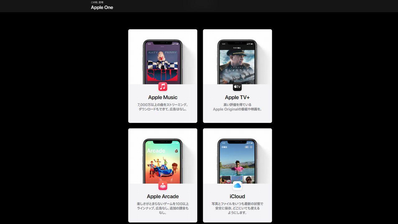 Apple One公式サイト