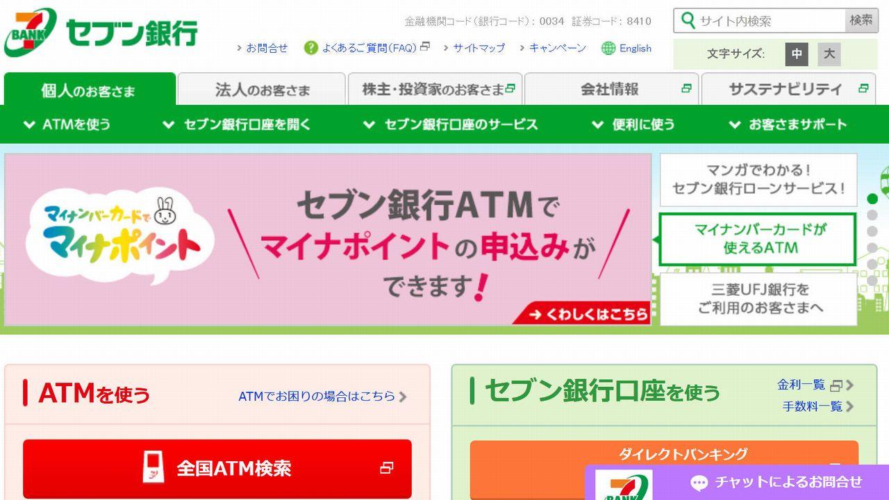 セブン銀行公式サイト