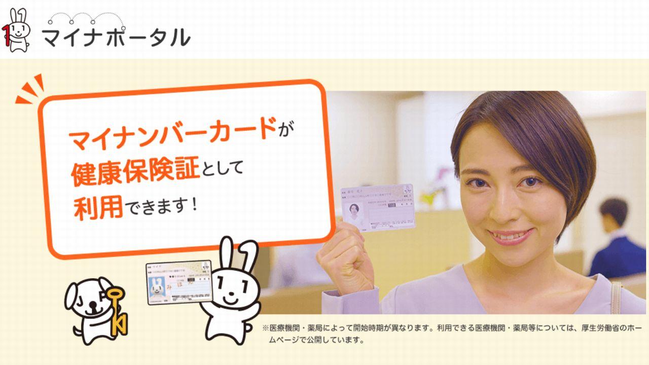 マイナンバーカード保険証利用の告知画像
