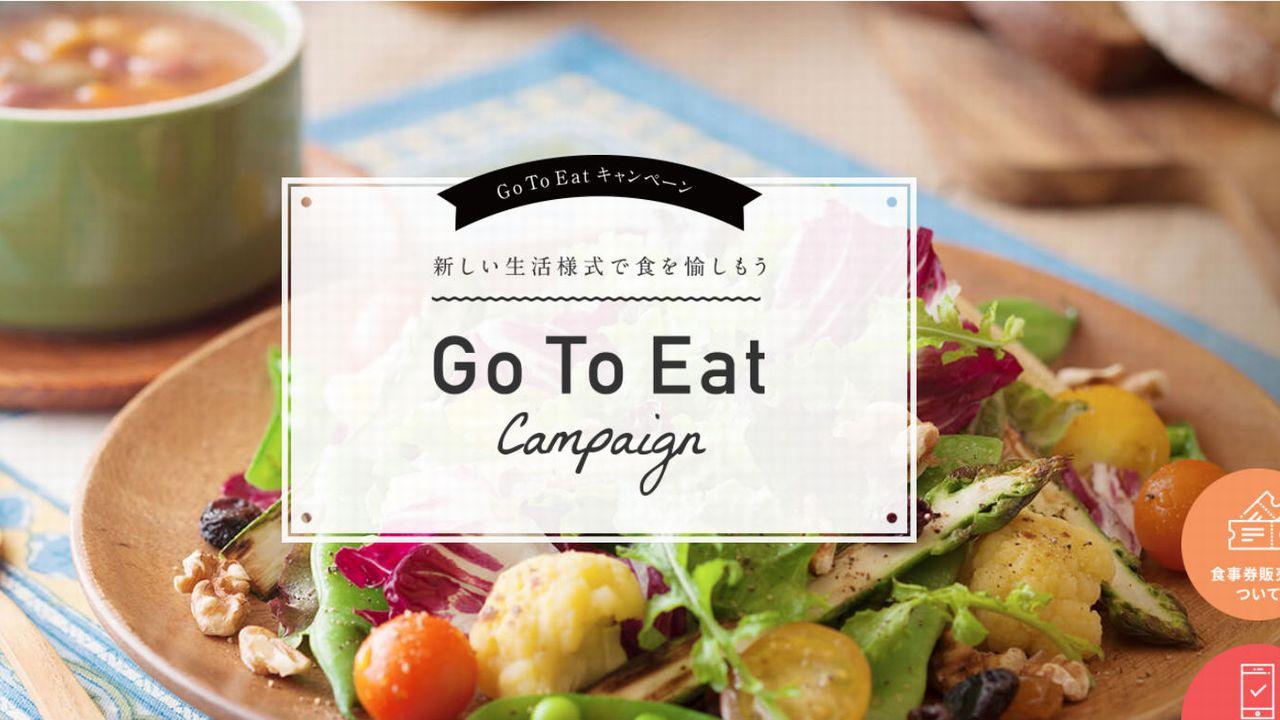 go to eat事業公式サイト