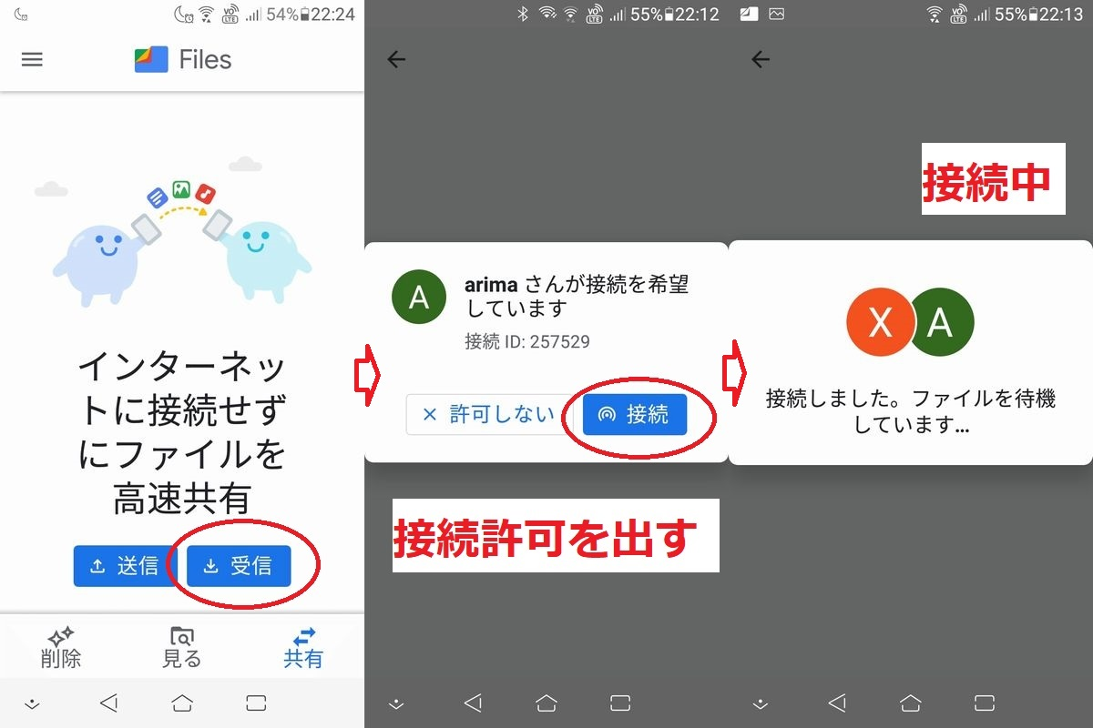 ファイル受信側のスマートフォンの操作