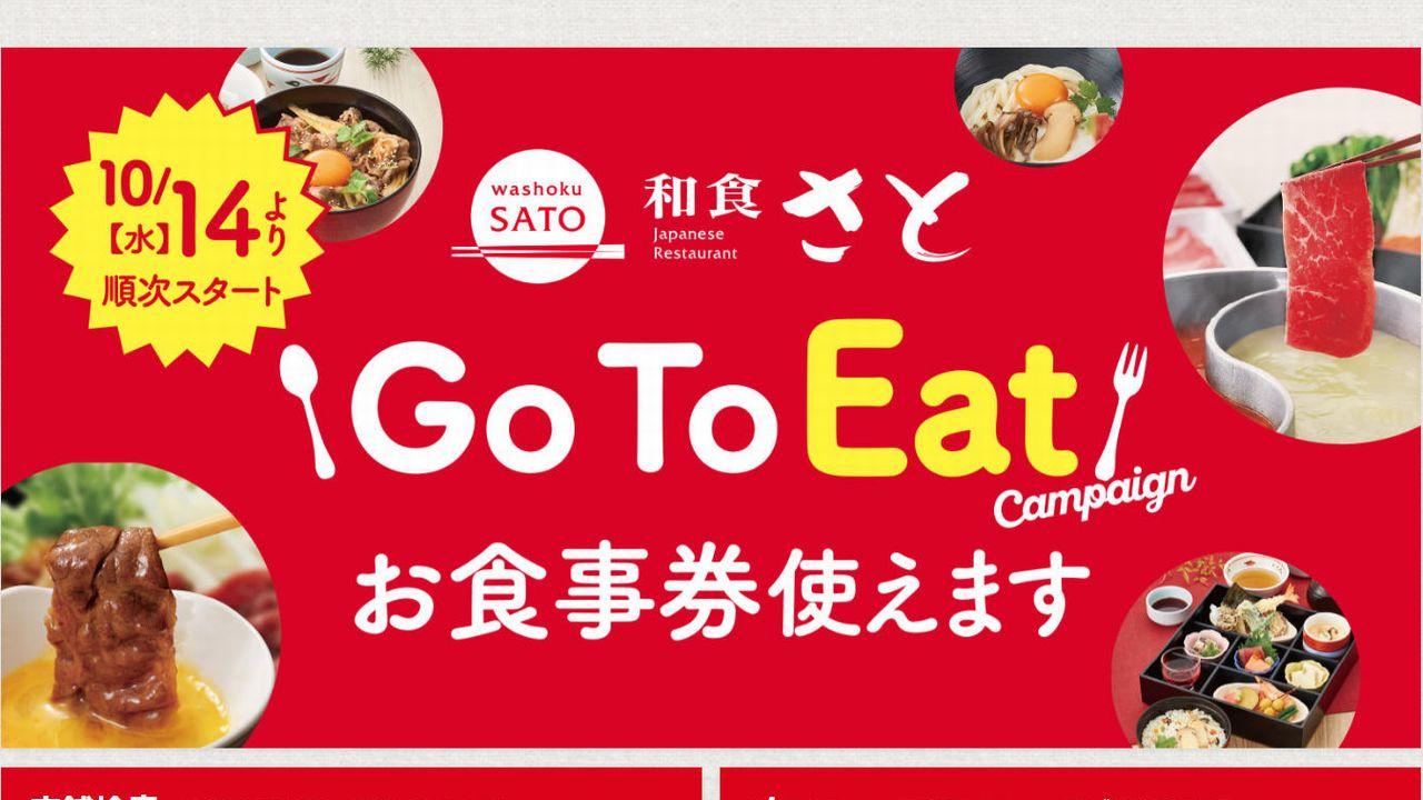 和食さと公式サイト