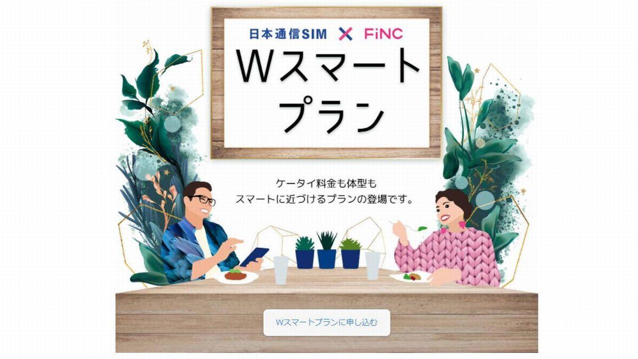 日本通信公式サイト