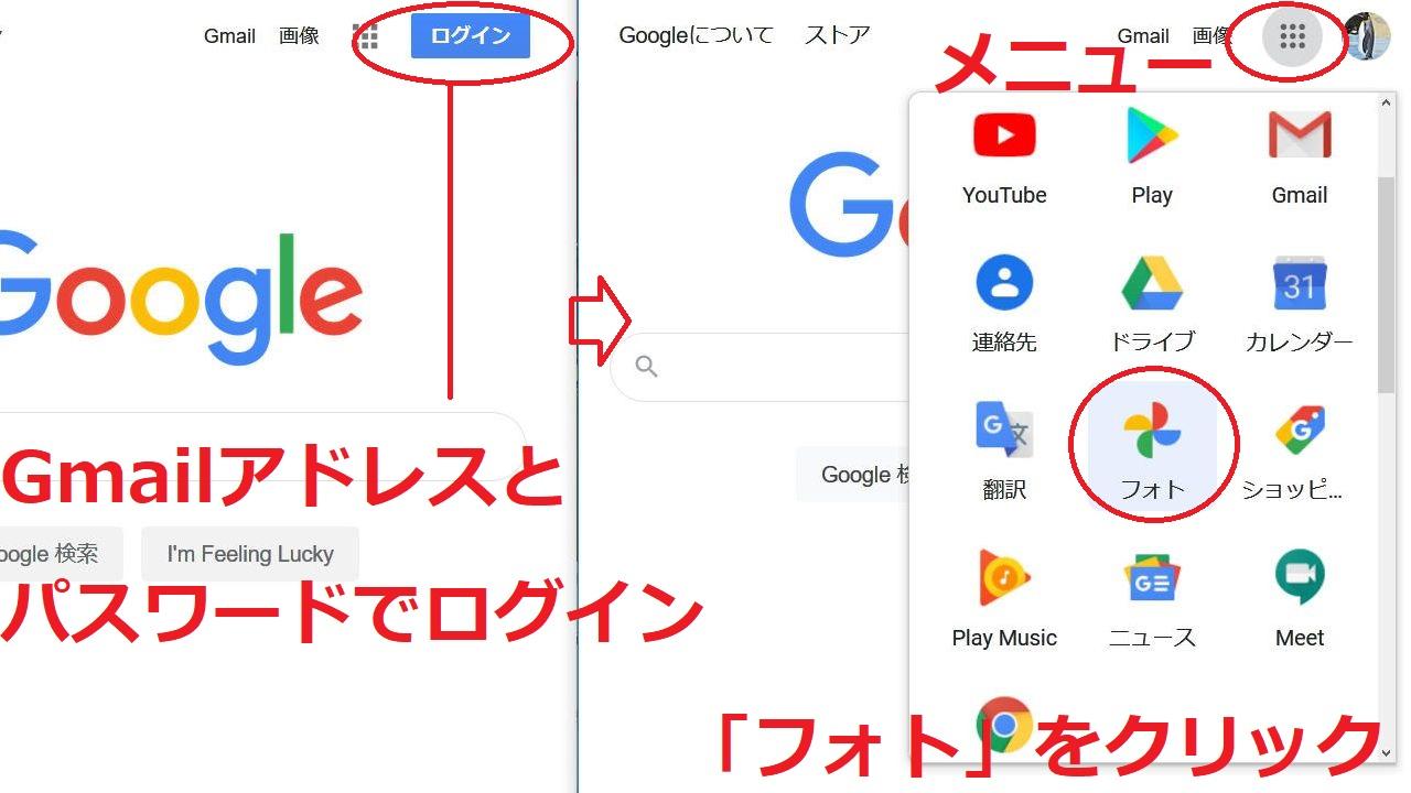 Googleフォトへのアクセス