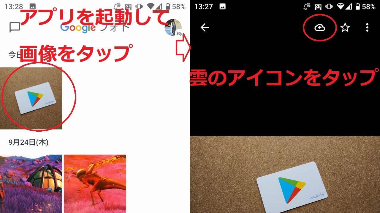 Googleフォトアプリから写真のアップロード