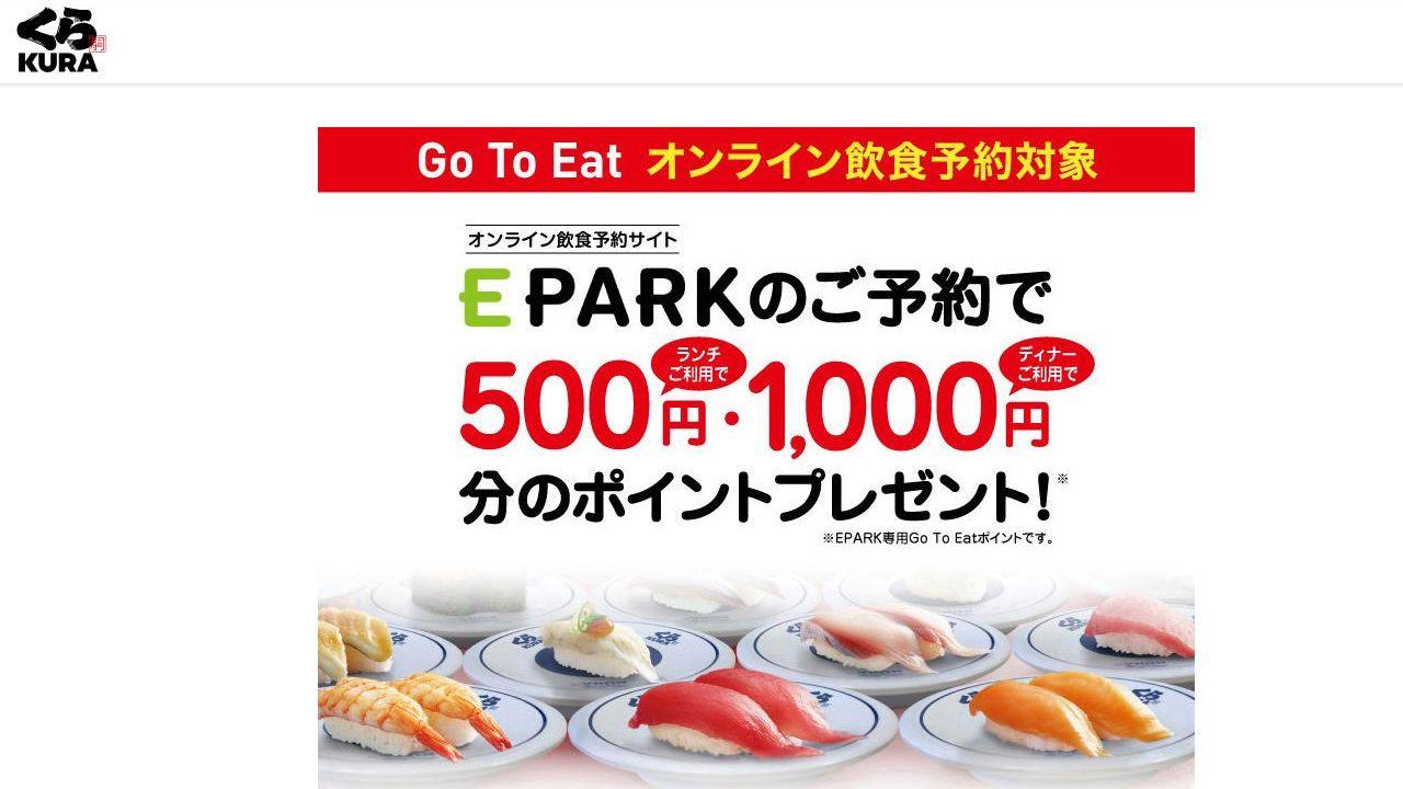 くら寿司公式サイト