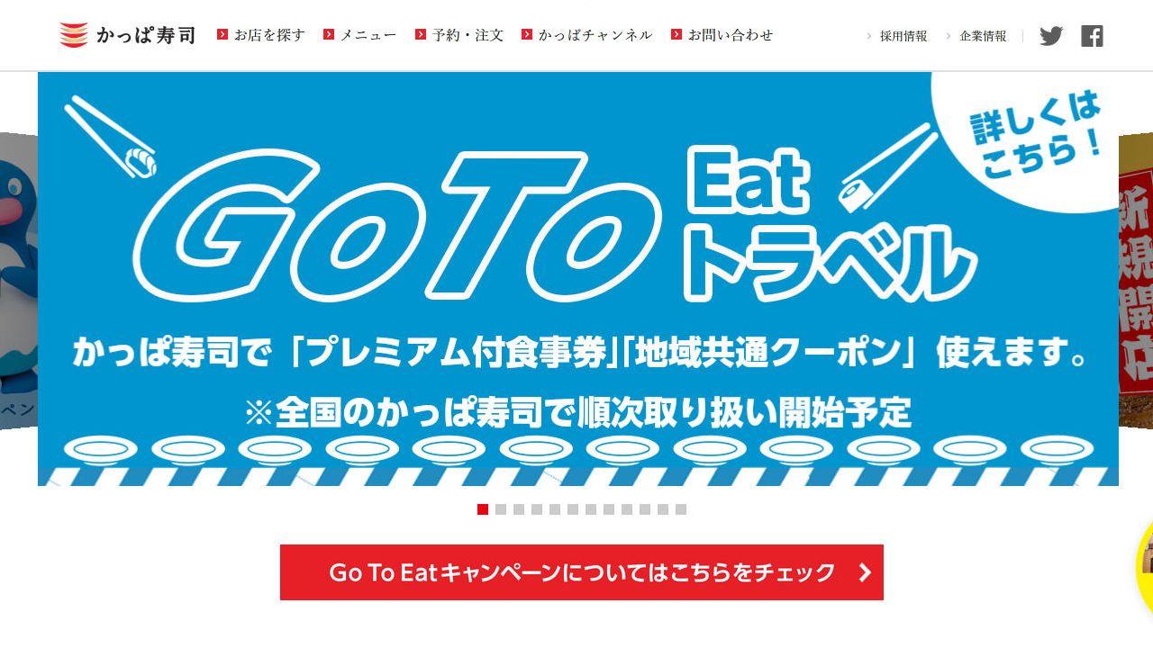 かっぱ寿司公式サイト