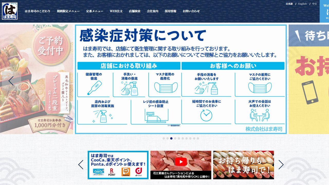 はま寿司公式サイト