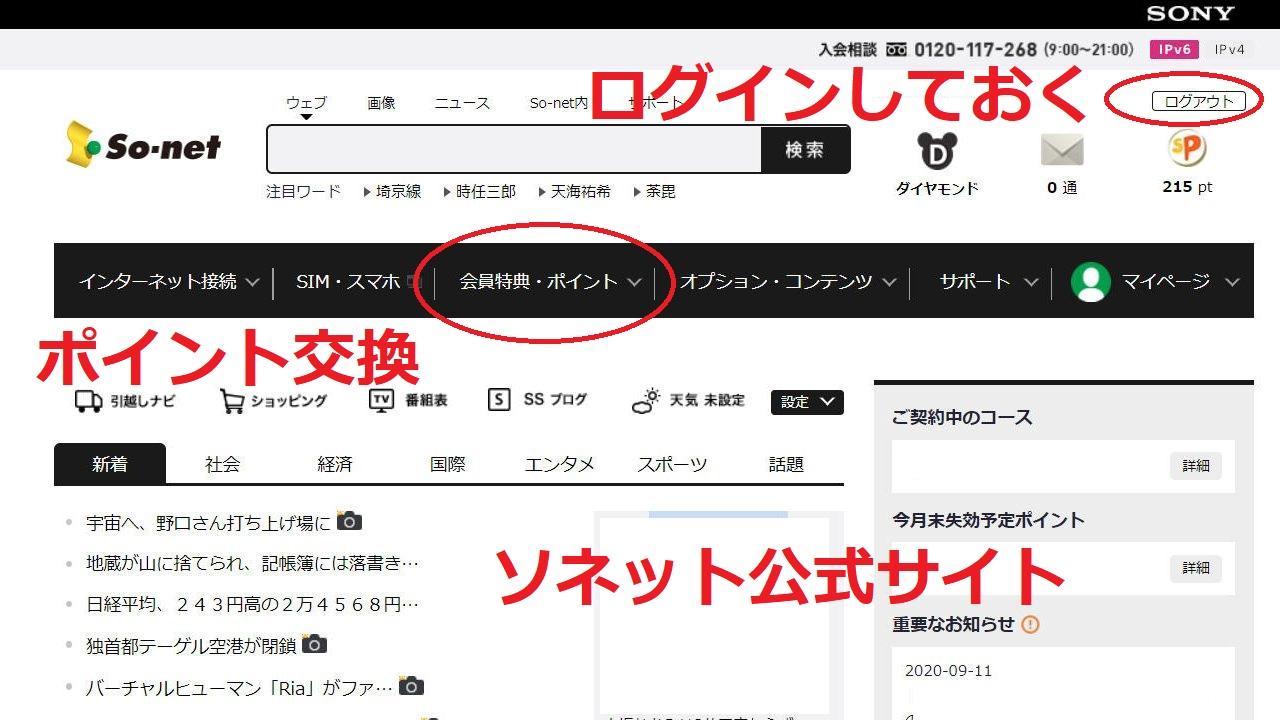 ソネット公式サイト