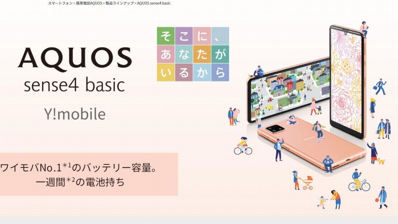 aquos sense4公式サイト