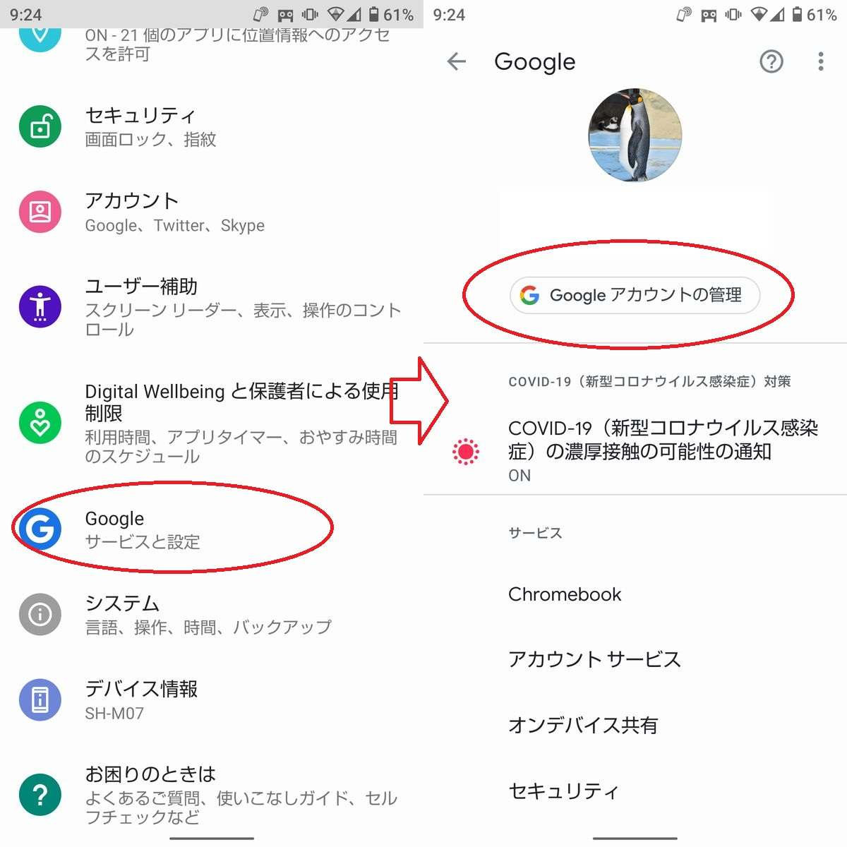 Googleアカウントの管理画面への行き方