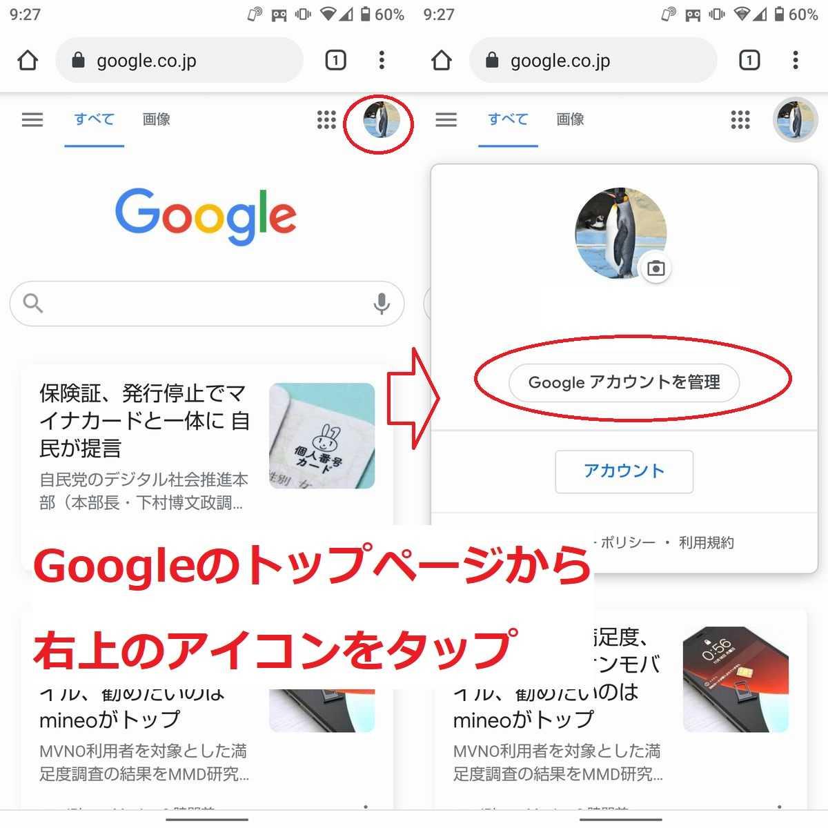 Googleアカウント管理画面への行き方