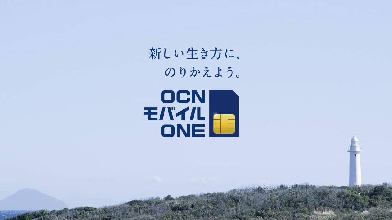 OCNキャンペーンサイト