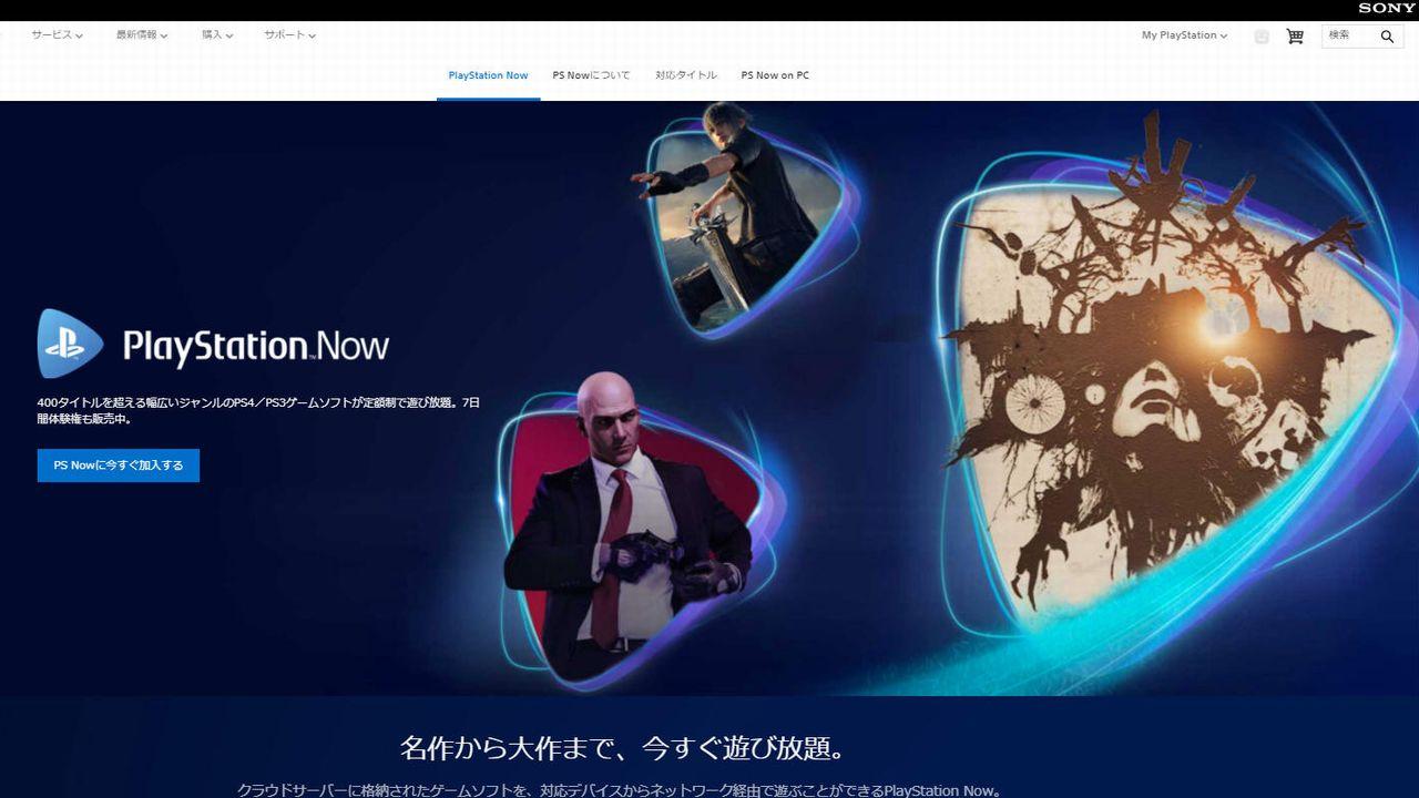 PSnow公式サイト