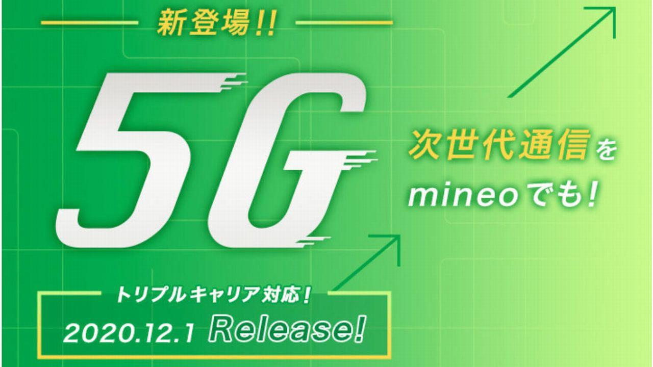マイネオ5G対応の告知