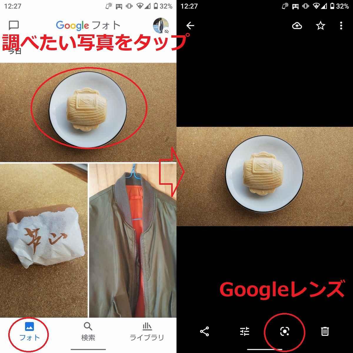 Googleレンズの操作手順
