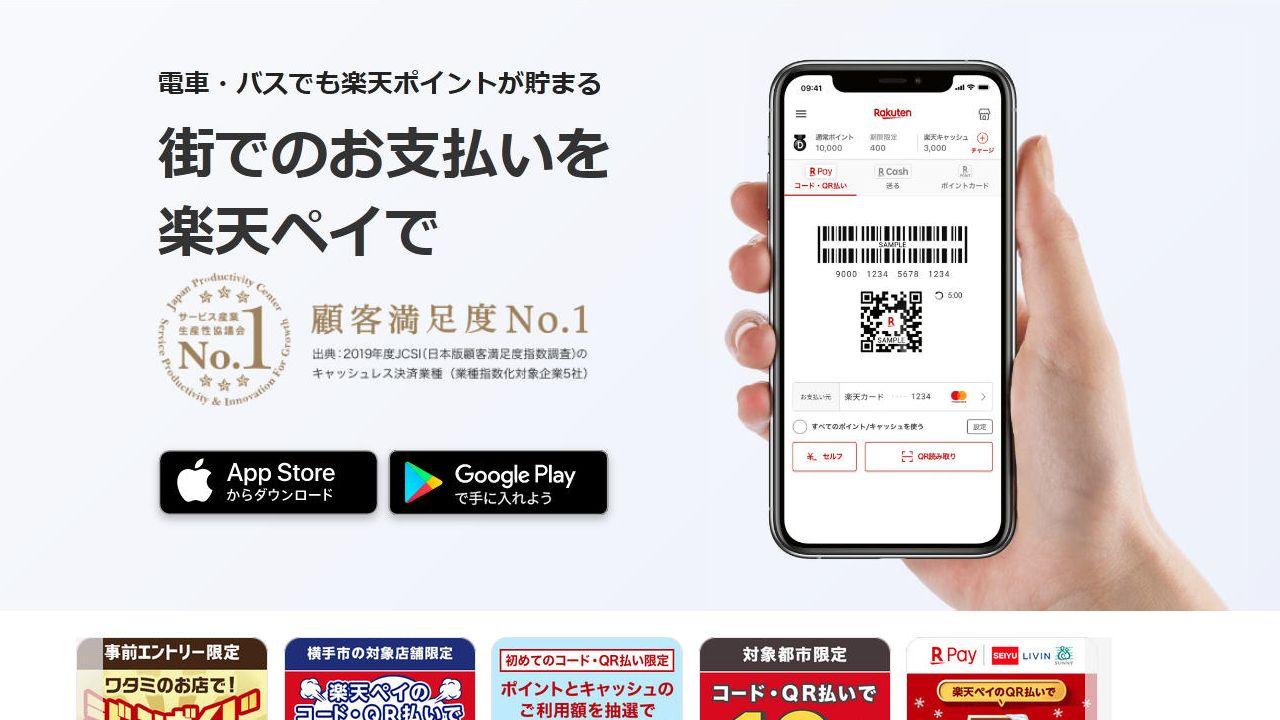 楽天ペイ公式サイト