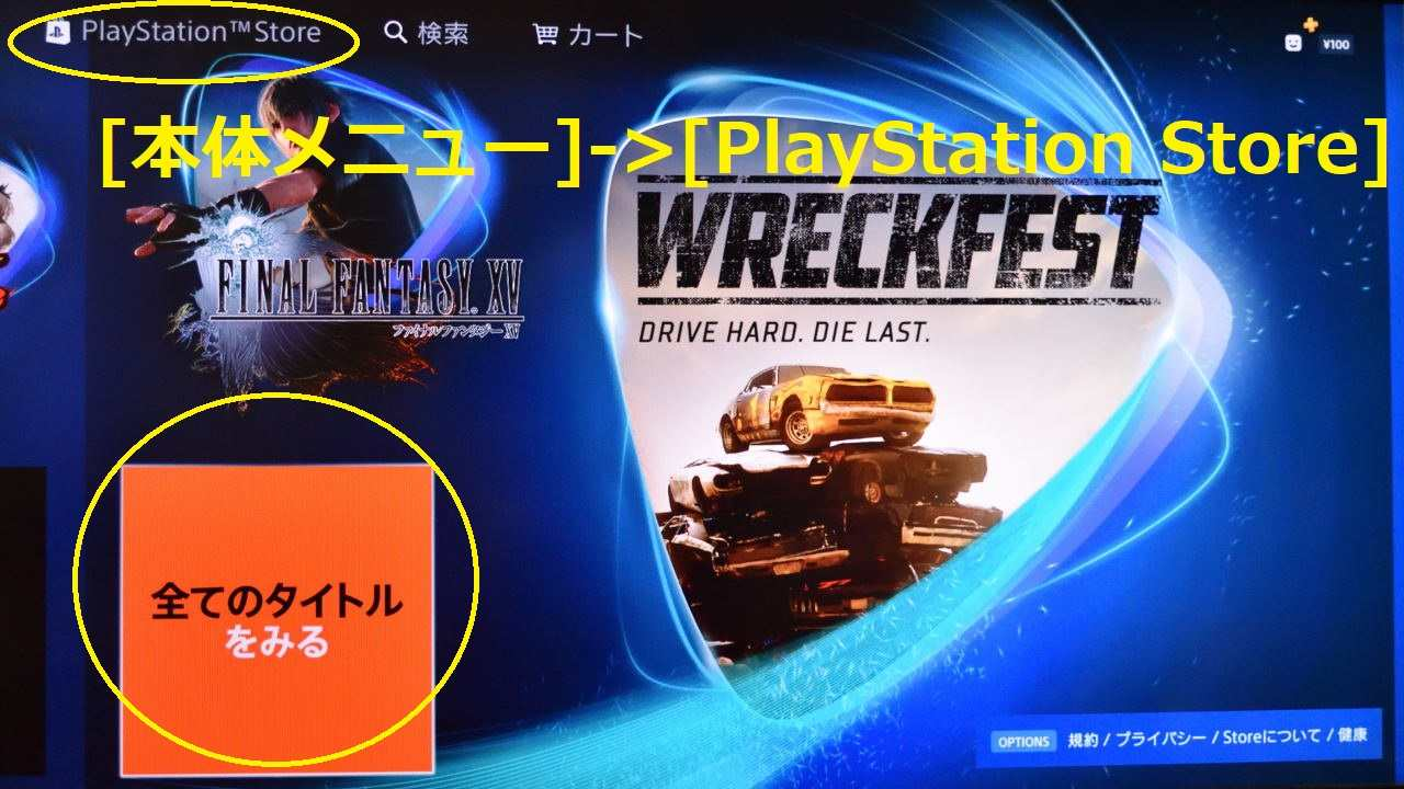 PlayStation Now配信タイトルの確認方法