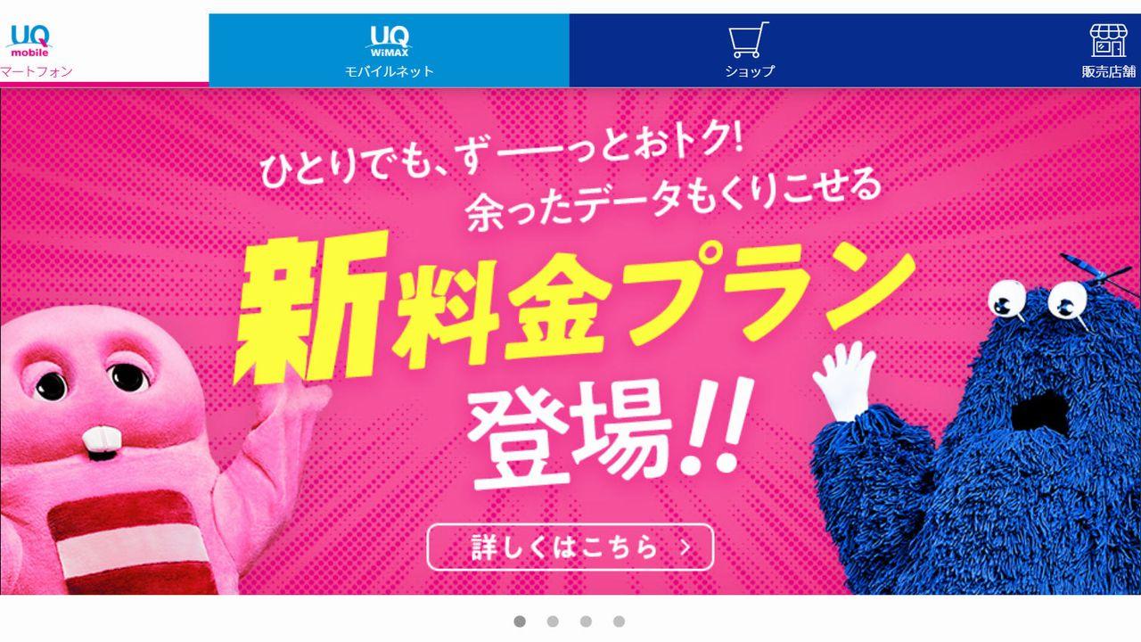 UQモバイルキャンペーン画像