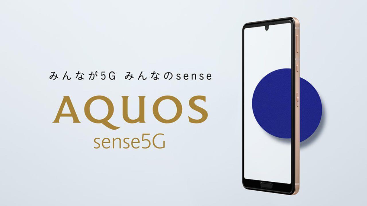 AQUOS sense5G公式サイト画像