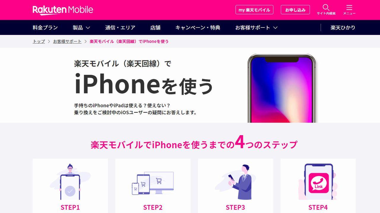 楽天モバイル公式サイトiPhone解説ページ