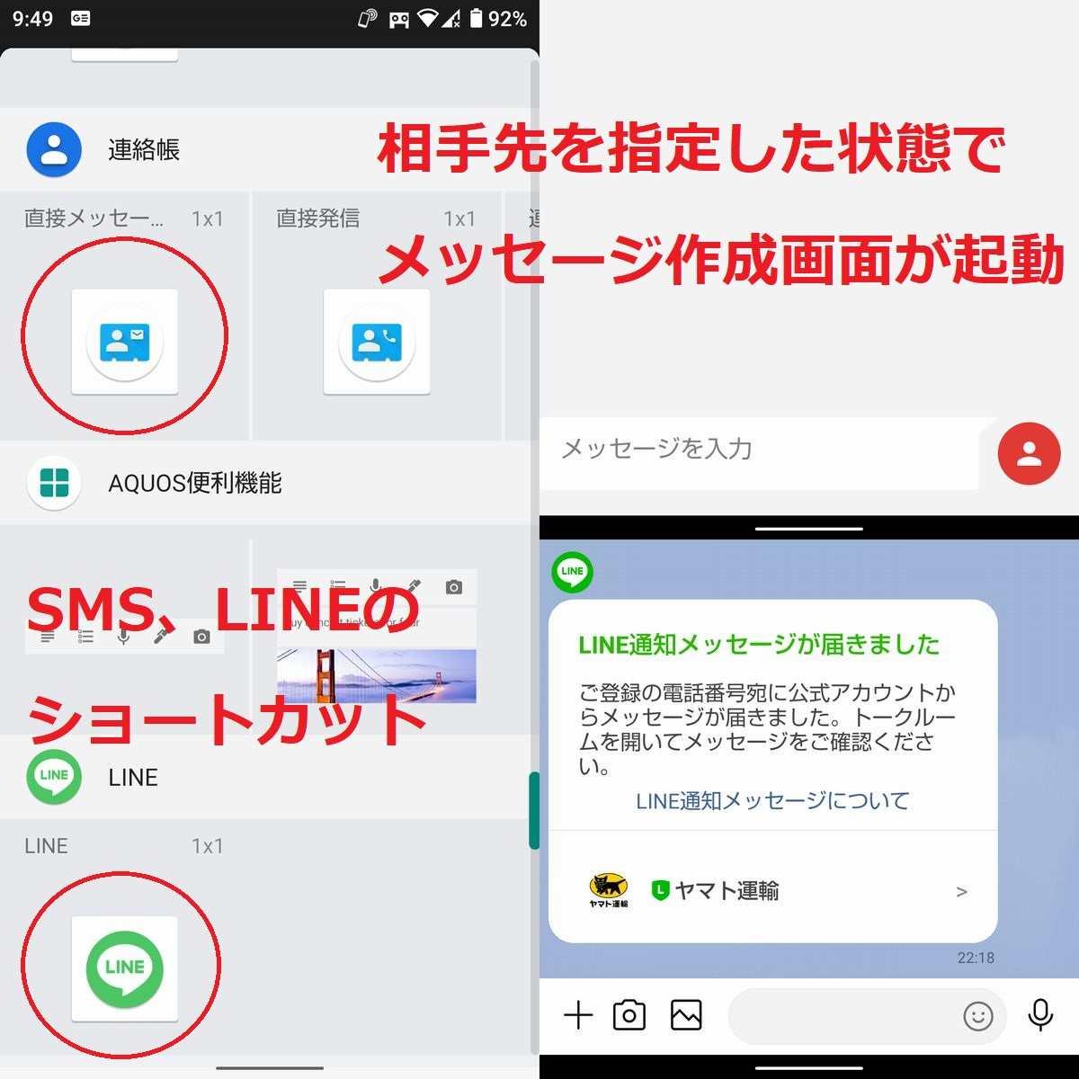 SM、LINEのウィジェット(ショートカット)