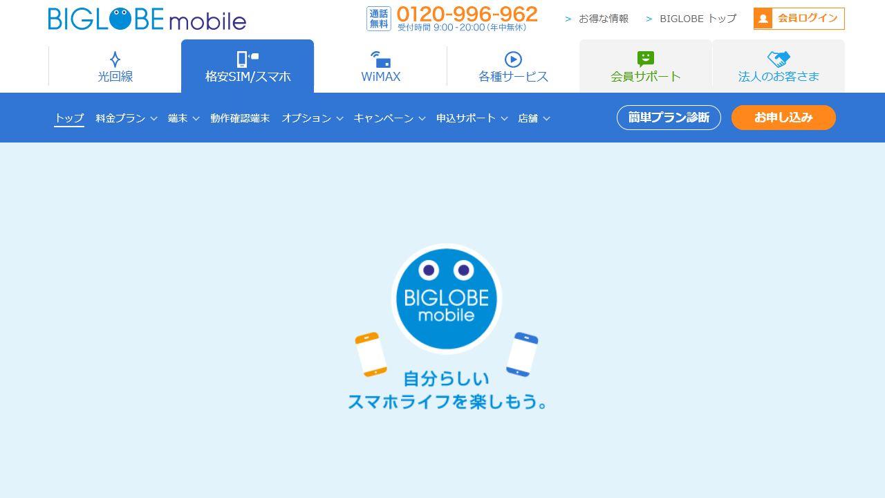 ビッグローブモバイル公式サイトトップページ