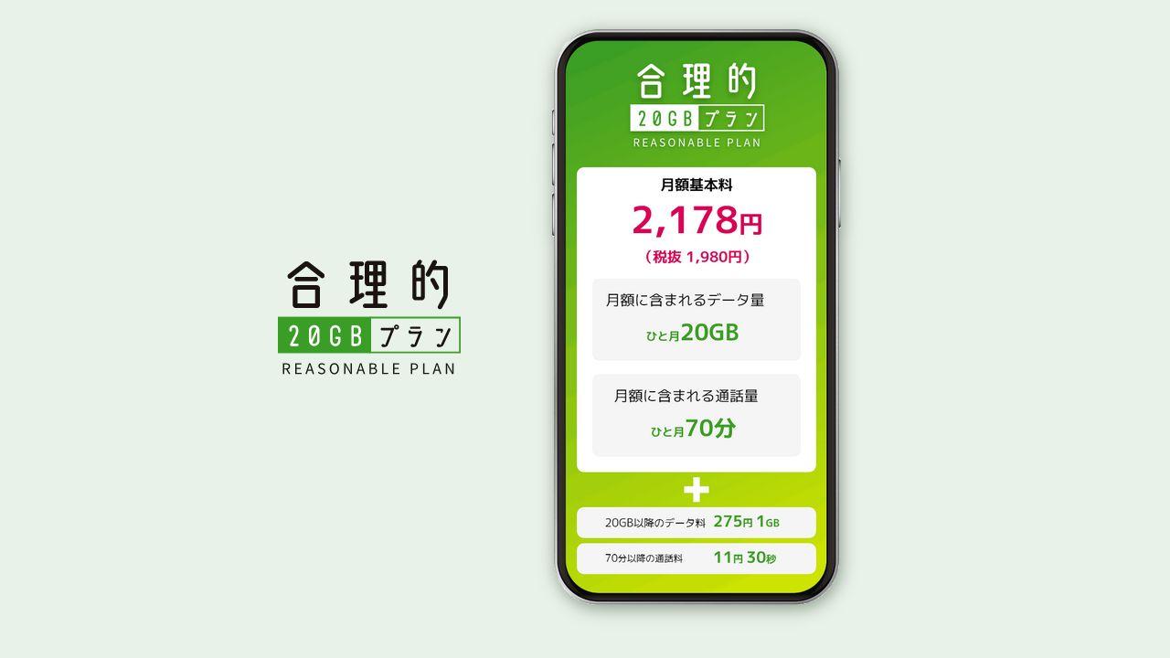 日本通信「合理的20GBプラン」紹介ページ
