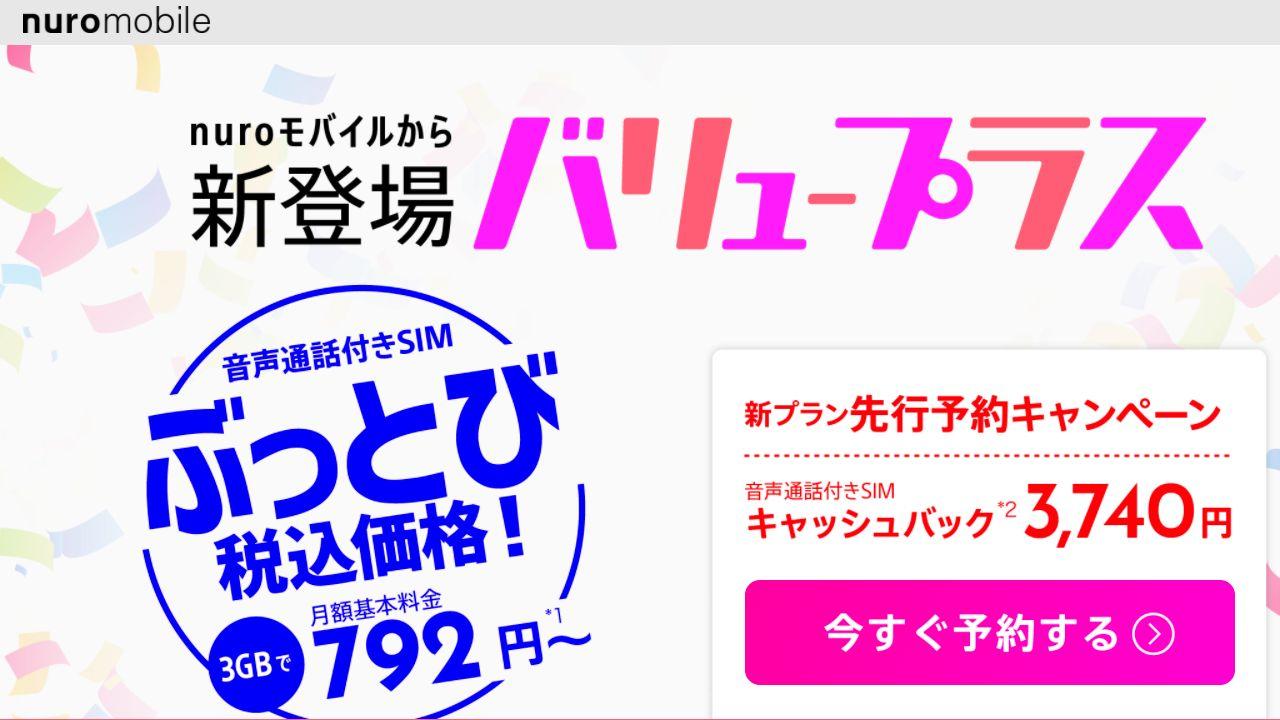 nuroモバイル新料金プラン告知画像