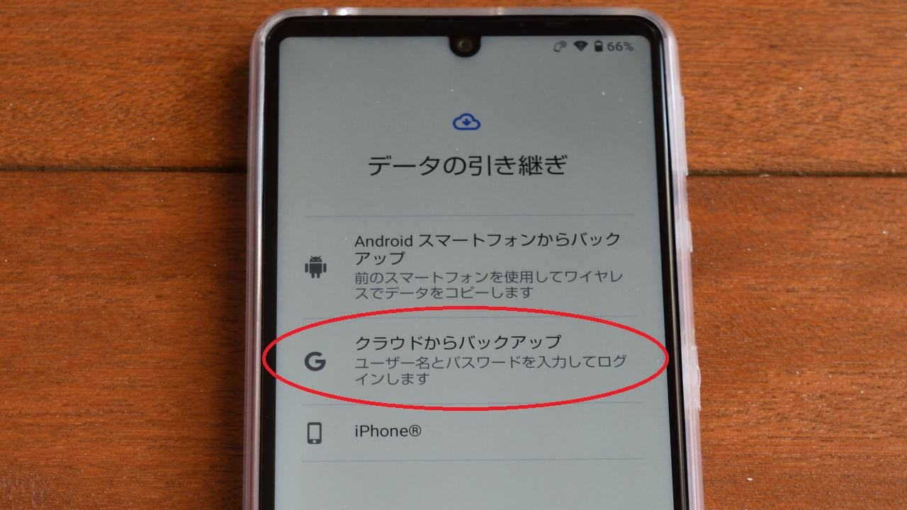 Android初期設定画面