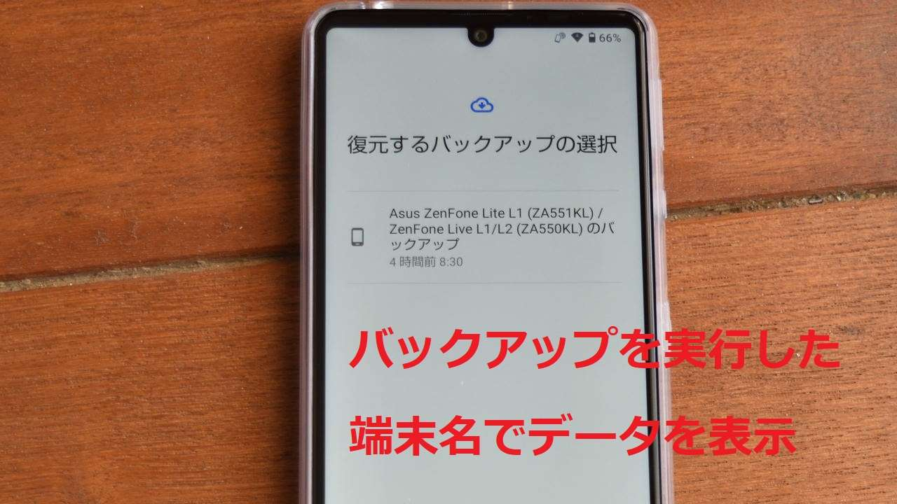 Androidの初期設定画面