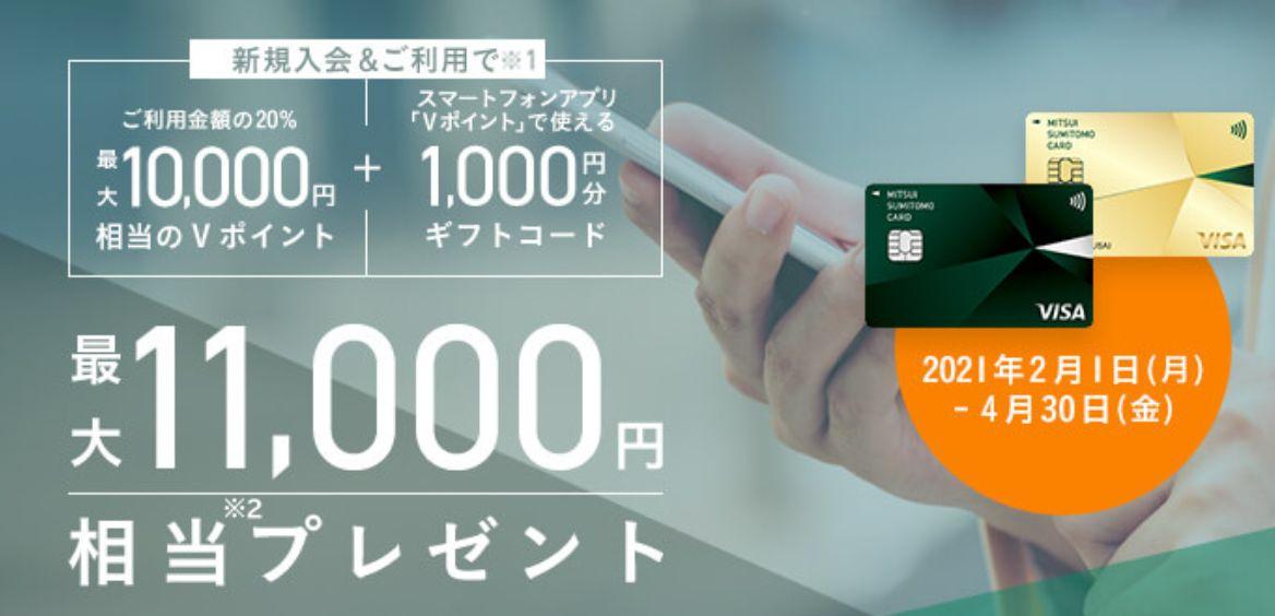 三井住友カードキャンペーン告知画像