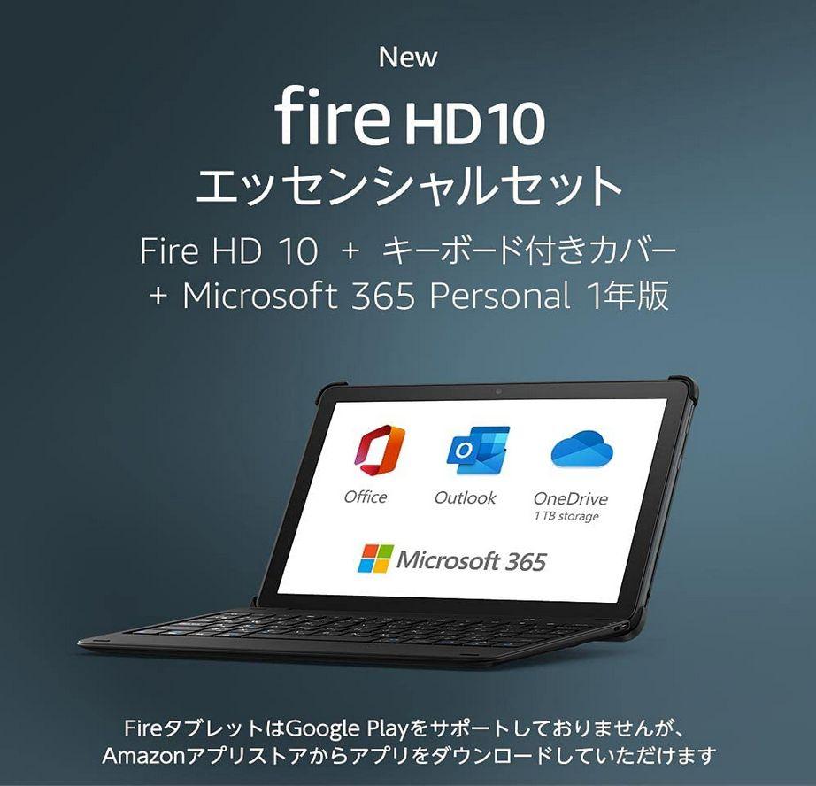 Fire HD 10エッセンシャルパック紹介画像