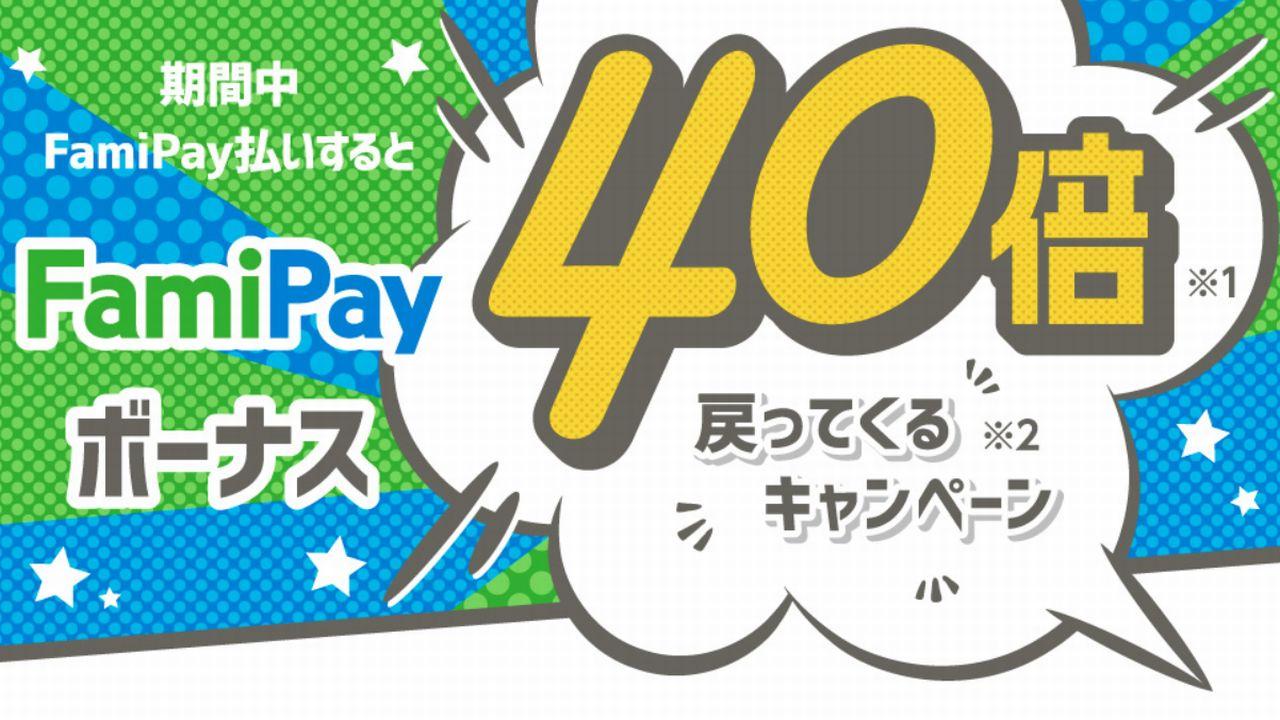 FamiPayキャンペーン告知画像